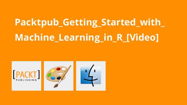 آموزش شروع کار با یادگیری ماشینی درR